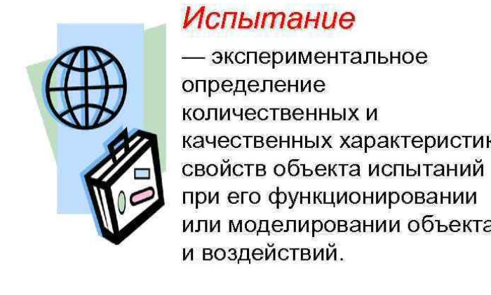 Определение испытания. Автор24 — интернет-биржа студенческих работ