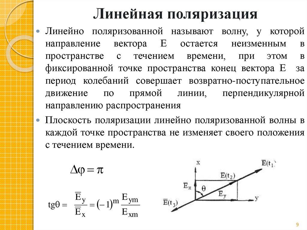 Линейная поляризация. Автор24 — интернет-биржа студенческих работ