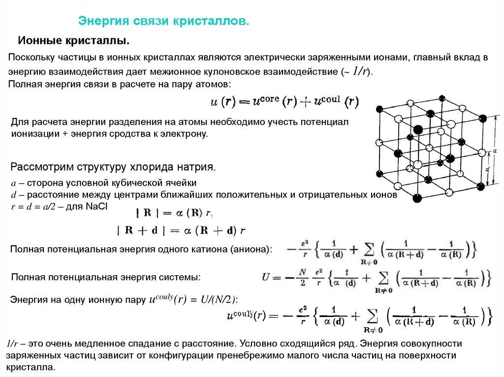 Энергетическая связь кристаллов. Автор24 — интернет-биржа студенческих работ
