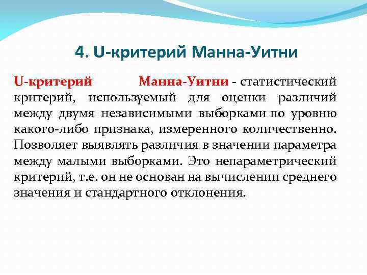 U-критерий Манна-Уитни. Автор24 — интернет-биржа студенческих работ