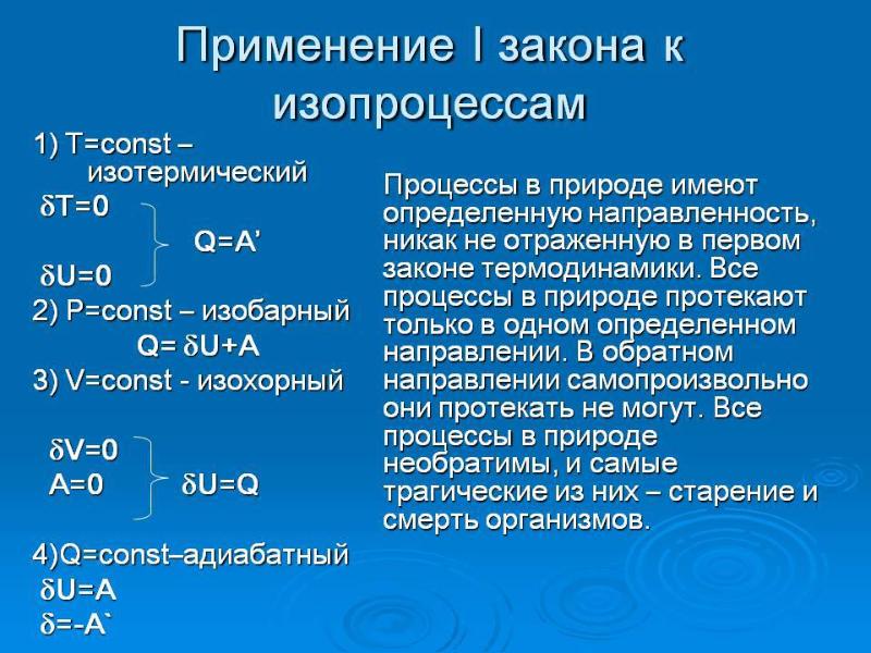Первый закон термодинамики для изопроцессов. Автор24 — интернет-биржа студенческих работ