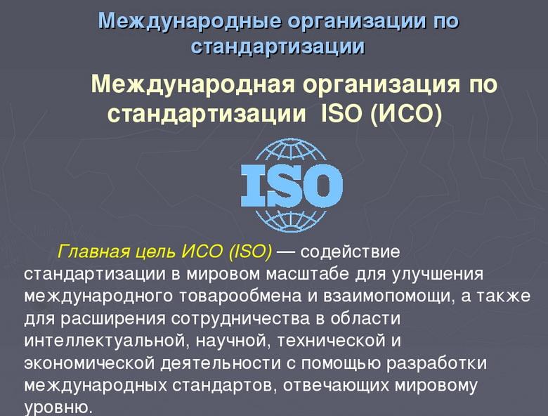 Главные цели и принципы деятельности Международной организации по стандартизации. Автор24 — интернет-биржа студенческих работ
