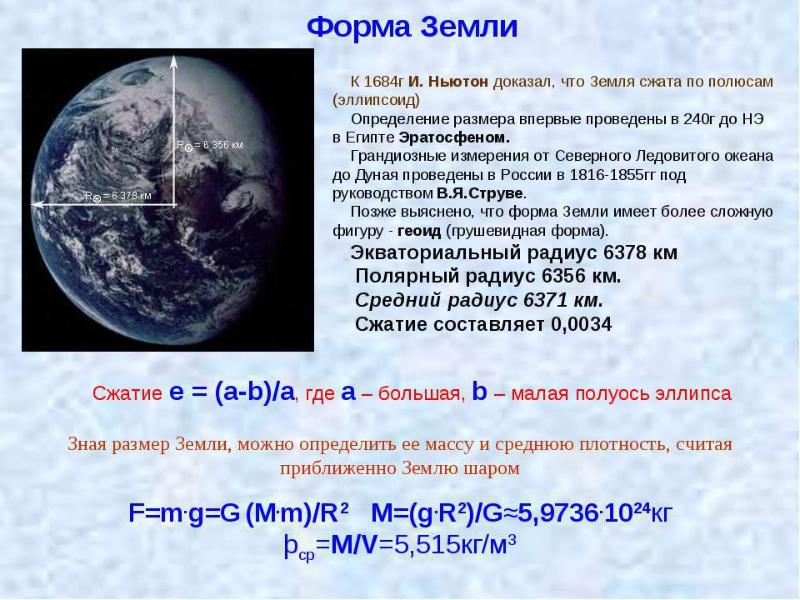 Форма Земли по версии И. Ньютона. Автор24 — интернет-биржа студенческих работ