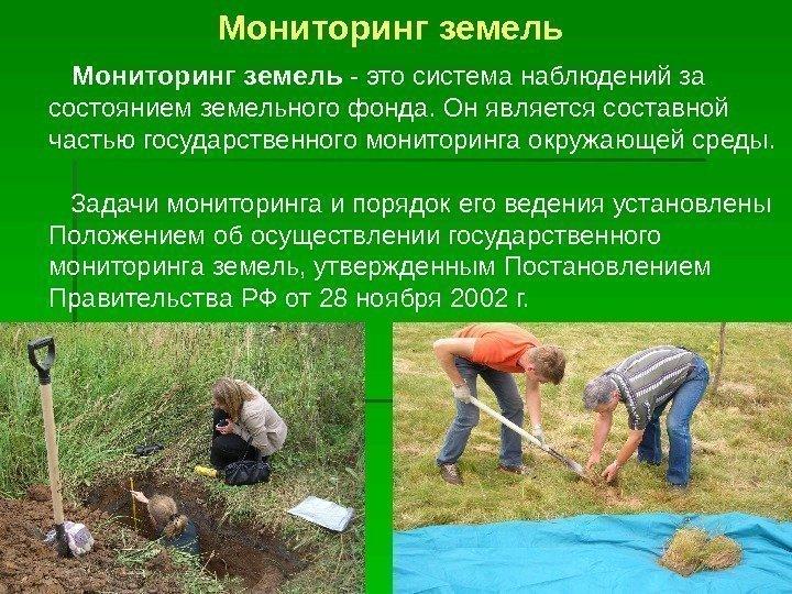 Мониторинг земель. Автор24 — интернет-биржа студенческих работ