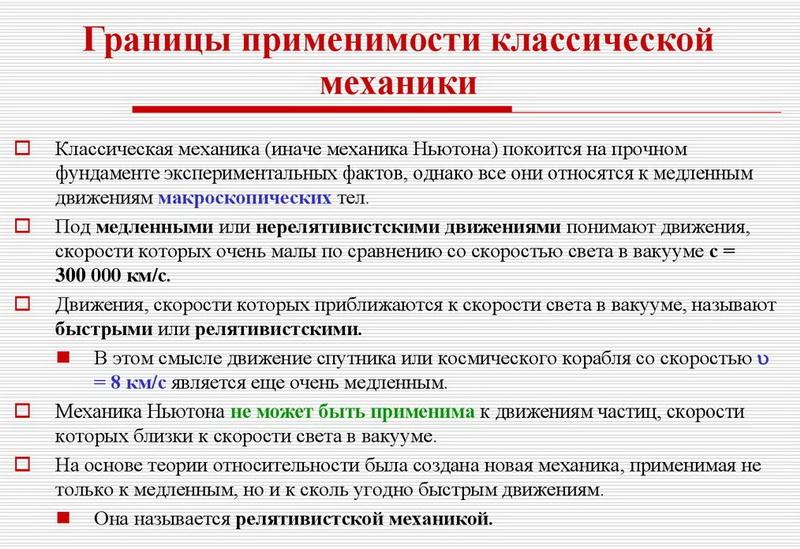 Границы применимости классической механики. Автор24 — интернет-биржа студенческих работ