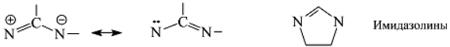Иминонитреновые диполи. Автор24 — интернет-биржа студенческих работ