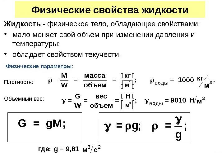 Физические свойства жидкостей. Автор24 — интернет-биржа студенческих работ