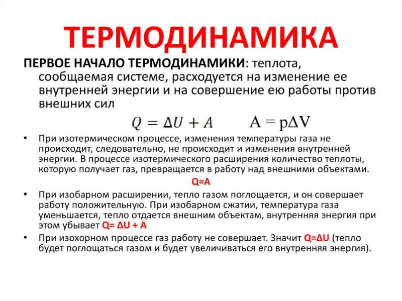 Термодинамика. Автор24 — интернет-биржа студенческих работ