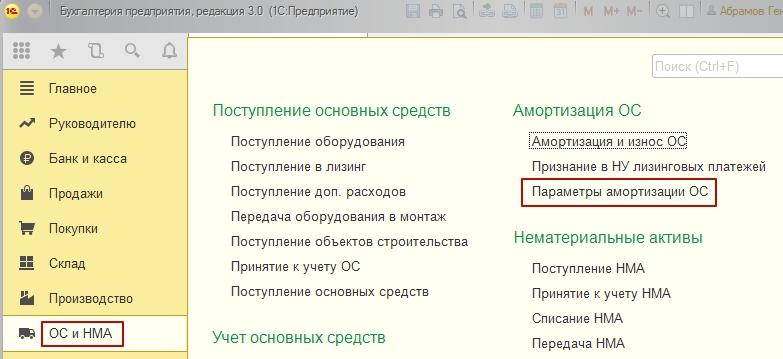 Параметры амортизации ОС. Автор24 — интернет-биржа студенческих работ
