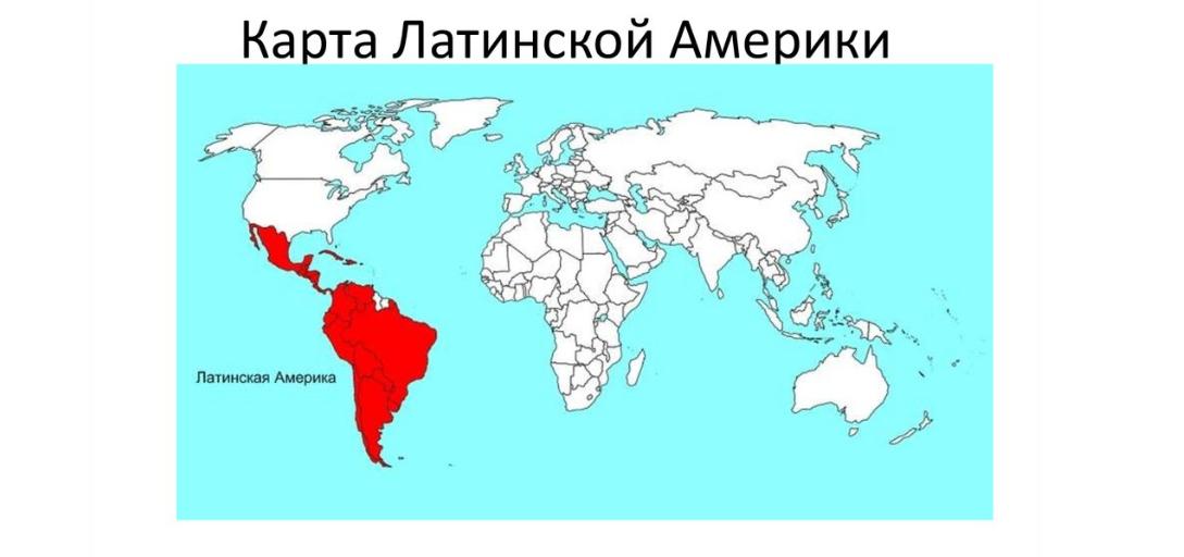 Карта Латинской Америки. Автор24 — интернет-биржа студенческих работ