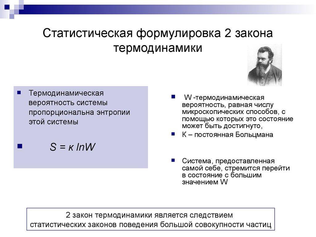 Статистическая формулировка 2 закона термодинамики. Автор24 — интернет-биржа студенческих работ