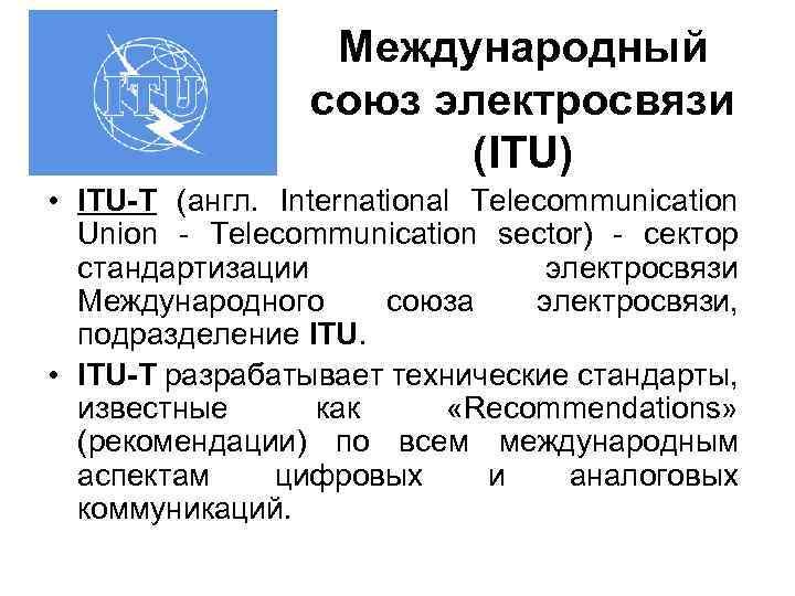 Сектор стандартизации Международного союза электросвязи (ITU). Автор24 — интернет-биржа студенческих работ