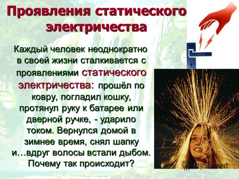 Применение статического электричества. Автор24 — интернет-биржа студенческих работ