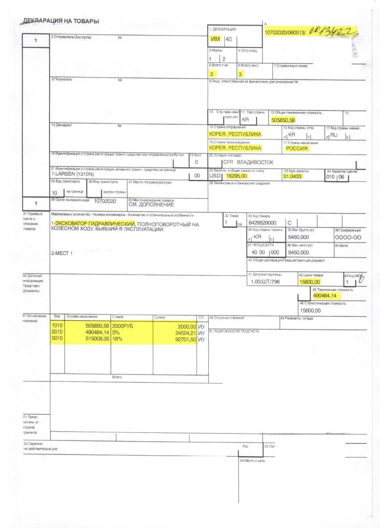 Пример декларации на товары. Автор24 — интернет-биржа студенческих работ